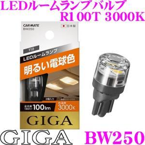 カーメイト GIGA BW250 LEDルームランプバルブ R100T 3000K T10タイプ creer-net