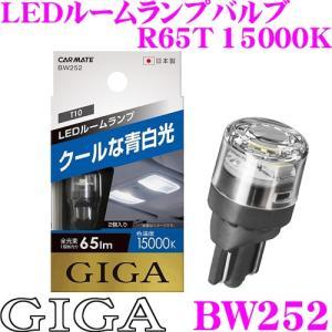 カーメイト GIGA BW252 LEDルームランプバルブ R65T 15000K T10タイプ creer-net