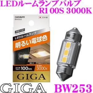 カーメイト GIGA BW253 LEDルームランプバルブ R100S 3000K T8×29、T10×31タイプ creer-net