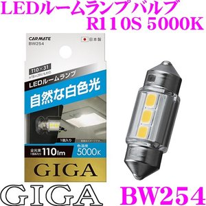 カーメイト GIGA BW254 LEDルームランプバルブ R110S 5000K T8×29、T10×31タイプ creer-net