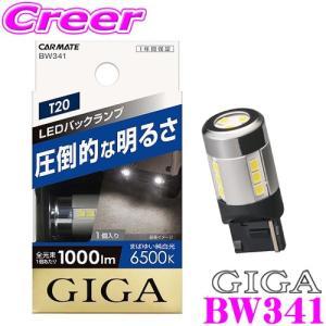 カーメイト GIGA BW341  LEDバックランプS1000 T20 WH 6500K 1000lm T20シングル 1個入り バックランプ用LEDバルブ 車検対応 creer-net