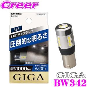 カーメイト GIGA BW342  LEDバックランプS1000 S25 WH 6500K 1000lm S25シングル 1個入り バックランプ用LEDバルブ 車検対応 creer-net