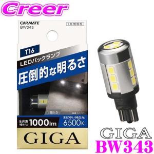 カーメイト GIGA BW343 LEDバックランプS1000 T16 WH 6500K 1000lm T16シングル 1個入り バックランプ用LEDバルブ 車検対応 creer-net