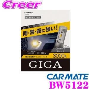 カーメイト GIGA F2800シリーズ BW5122 LEDフォグバルブ 3000K H8/H11/H16 3年間保証 車検対応|creer-net
