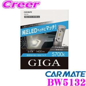 カーメイト GIGA F2800シリーズ BW5132 LEDフォグバルブ 5700K H8/H11/H16 3年間保証 車検対応|creer-net