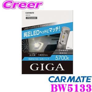 カーメイト GIGA F2800シリーズ BW5133 LEDフォグバルブ 5700K PSX24W 3年間保証 車検対応|creer-net