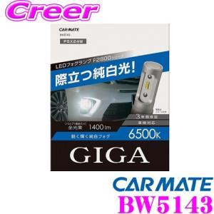 カーメイト GIGA F2800シリーズ BW5143 LEDフォグバルブ 6500K PSX24W 3年間保証 車検対応|creer-net