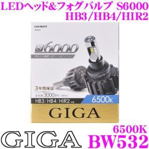 カーメイト GIGA BW532 LEDヘッド&フォグバルブ S6000 HB3/HB4/HIR2 タイプ 6500K|creer-net