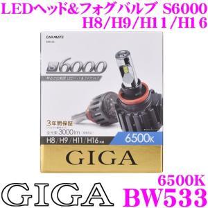 カーメイト GIGA BW533 LEDヘッド&フォグバルブ S6000 H8/H9/H11/H16 タイプ 6500K|creer-net