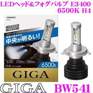 【在庫あり即納!!】カーメイト GIGA BW541 LEDヘッド&フォグバルブ E3400シリーズ 6500K H4タイプ creer-net