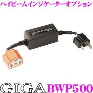カーメイト GIGA BWP500 ハイビームインジケーターオプション HID/LEDヘッドランプ専用 creer-net