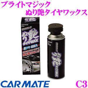【在庫あり即納!!】カーメイト C3 ブライトマジック ぬり艶タイヤワックス 黒さ1ヶ月持続!UV80%カット! creer-net