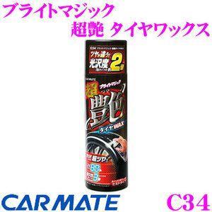 カーメイト C34 ブライトマジック 超艶 タイヤワックス ツヤ重視のタイヤワックス!!|creer-net