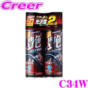 カーメイト C34W ブライトマジック 超艶 タイヤワックス 2本セット ツヤ重視のタイヤワックス!!|creer-net