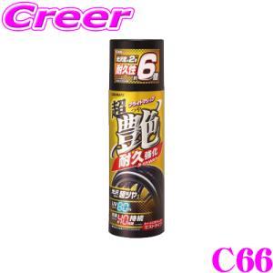 カーメイト C66 ブライトマジック 超艶 タイヤワックス 耐久強化 ツヤ重視のタイヤワックスに、超密着シリコーンを配合!!|creer-net
