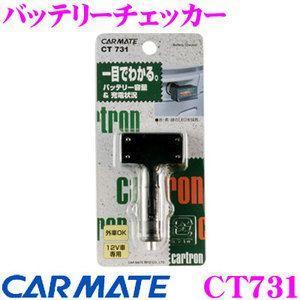 カーメイト CT731 バッテリーチェッカー 見やすい6つのLEDでバッテリーの状態がすぐ分かる!!|creer-net
