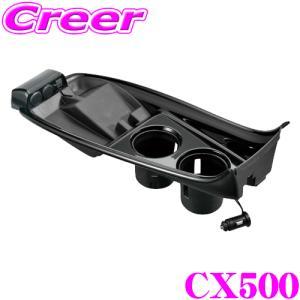 カーメイト コンソールカバー CX500 トヨタ プリウス50系用グランコンソール|creer-net