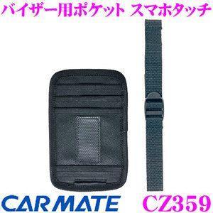 カーメイト CZ359 バイザー用ポケット スマホタッチ サンバイザーにスマートフォンを取り付けることが可能に!!