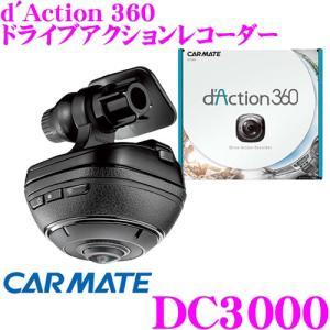 【在庫あり即納!!】カーメイト ドライブレコーダー/アクションカメラ DC3000 ダクション360 全天周360度カメラ 4K/フルHD相当 駐車監視モード対応|creer-net