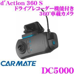 カーメイト ドライブレコーダー/アクションカメラ DC5000 ダクション360 S 全天球360度...