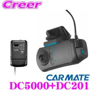 ・カーメイトのドライブアクションレコーダー ダクション360S DC5000とダクション360S用駐...