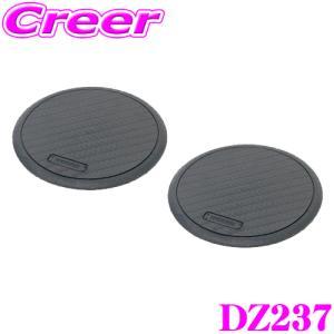 カーメイト DZ237 ドリンクコースター 丸型 カーボン調 2枚入