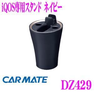カーメイト DZ429 iQOS専用スタンド ネイビーの商品画像