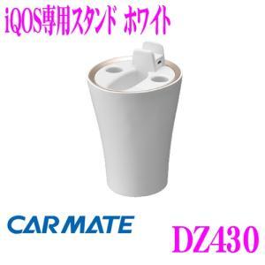 カーメイト DZ430  iQOS専用スタンド ホワイト|creer-net