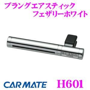 カーメイト H601 ブラング エアスティック フェザリーホワイト