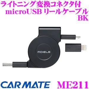 カーメイト ME211 ライトニング変換コネクタ付microUSB リールケーブル BK 安心のApple認証品!! メーカ保証6ヶ月保証付き|creer-net