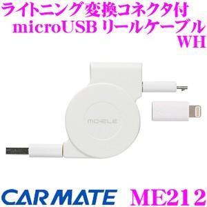 カーメイト ME212 ライトニング変換コネクタ付microUSB リールケーブル WH 安心のApple認証品!! メーカ保証6ヶ月保証付き|creer-net