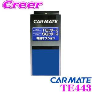 カーメイト エンジンスターター用イモビアダプター TE443 ホンダ NBOX/ヴェゼル/フリード /フィット等|creer-net