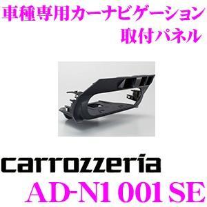 カロッツェリア ナビ取付パネル AD-N1001SE 日産 C27 セレナ 車種専用カーナビゲーション 取付パネル|creer-net