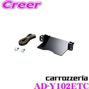 カロッツェリア ETCユニット取付キット AD-Y102ETC トヨタ車/ダイハツ車用 creer-net