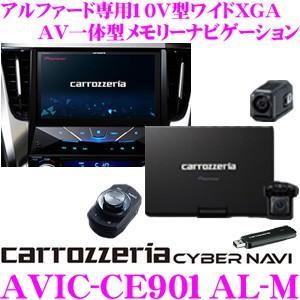 カロッツェリア サイバーナビ AVIC-CE901AL-M 30系アルファード(ハイブリッド含)専用 10V型ワイドXGAフルセグ地デジ AV一体型ナビ|creer-net
