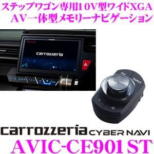 カロッツェリア AVIC-CE901ST サイバーナビ RP系ステップワゴン/スパーダ専用 |creer-net