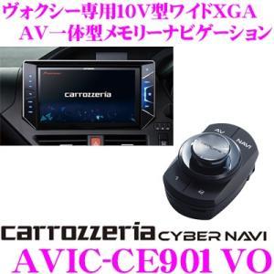 カロッツェリア AVIC-CE901VO サイバーナビ 80系ヴォクシー(ハイブリッド含)専用|creer-net