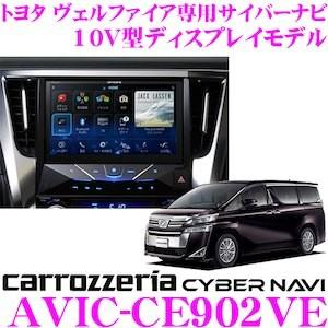 カロッツェリア サイバーナビ AVIC-CE902VE 10V型ワイドXGAモニター ハイレゾ音源再生対応 トヨタ 30系 ヴェルファイア用 creer-net