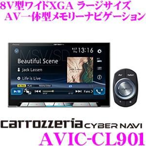 カロッツェリア サイバーナビ AVIC-CL901 地上デジチューナー内蔵 8インチワイドXGA ラージサイズ DVD/CD/SD/USB/Bluetooth|creer-net
