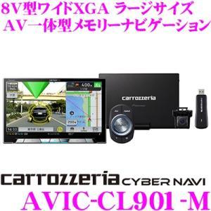 カロッツェリア サイバーナビ AVIC-CL901-M 8インチワイドXGA ラージサイズ フルセグ地デジ/DVD/CD/SD/USB/Bluetooth AV一体型ナビ|creer-net