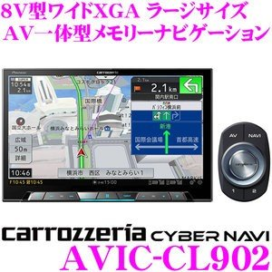 カロッツェリア サイバーナビ AVIC-CL902 地デジチューナー内蔵 8インチワイドXGA ラージサイズ creer-net