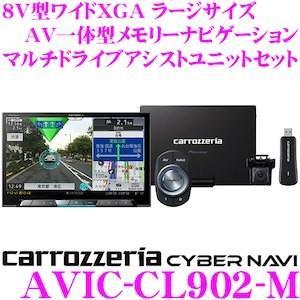カロッツェリア サイバーナビ AVIC-CL902-M 地デジチューナー内蔵 8インチワイドXGA ラージサイズ creer-net