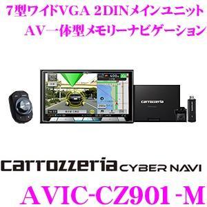 カロッツェリア サイバーナビ AVIC-CZ901-M 7インチワイドVGA 2DINメインユニット フルセグ地デジ/DVD/CD/SD/USB/Bluetooth|creer-net