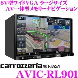 【在庫あり即納!!】カロッツェリア 楽ナビ AVIC-RL901 8V型 VGAモニター LS(ラージサイズ)メインユニットタイプ|creer-net