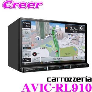 カロッツェリア 楽ナビ AVIC-RL910 8V型 高画質HDパネル LS(ラージサイズ)メインユニット  メモリーナビゲーション|creer-net