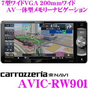 【在庫あり即納!!】カロッツェリア 楽ナビ AVIC-RW901 7V型 VGAモニター 200mmワイドタイプ|creer-net