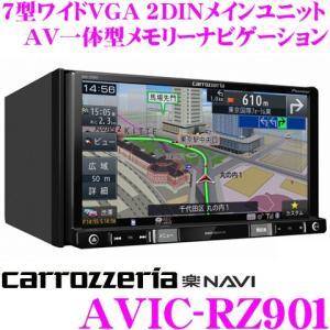 【在庫あり即納!!】カロッツェリア 楽ナビ AVIC-RZ901 7V型 VGAモニター 2DINメ...