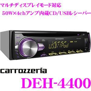 カロッツェリア 1DINオーディオ DEH-4400 USB...