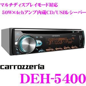 カロッツェリア 1DINオーディオ DEH-5400 USB端子付きCDレシーバー 1Dメインユニッ...