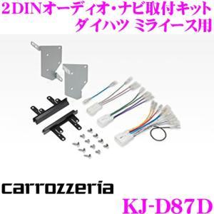 ジャストフィット オーディオ/ナビ取付キット KJ-D87D ダイハツ LA350S/LA360S ミライース オーディオレス車用|creer-net